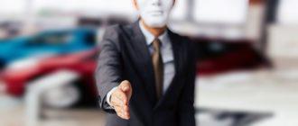 Мошенничество при купле-продаже авто