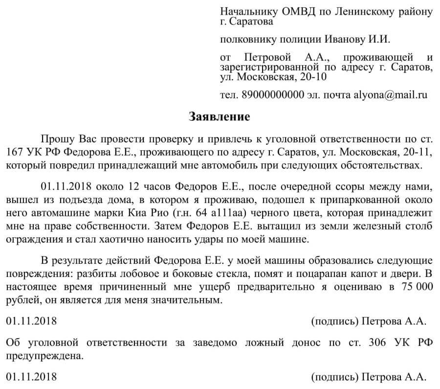 Заявление по статье 167
