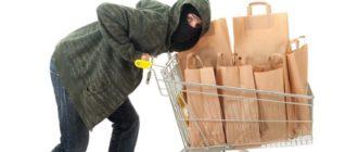 Хищение в супермаркете