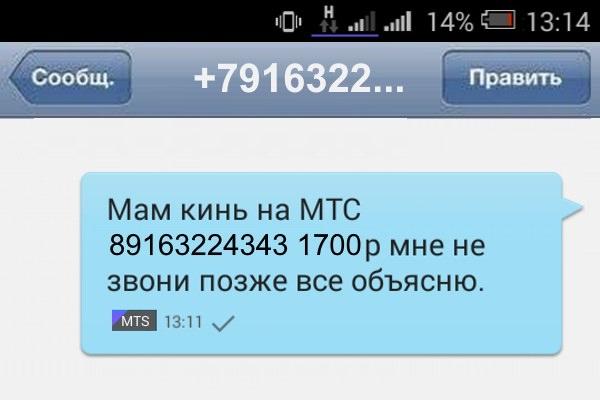 СМС с просьбой пополнить баланс