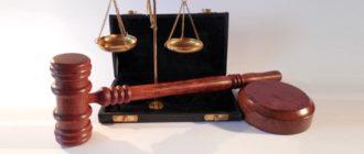 Судебный штраф