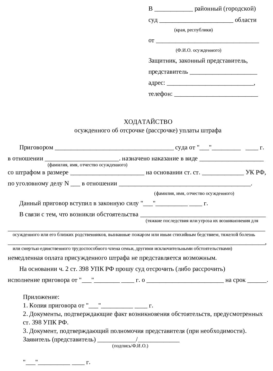 Заявление об отсрочке/рассрочке штрафа