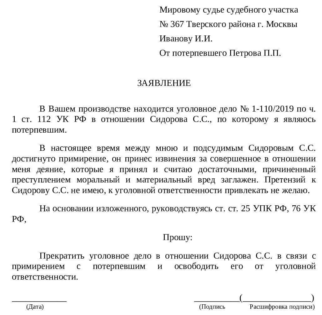 Заявление в суде
