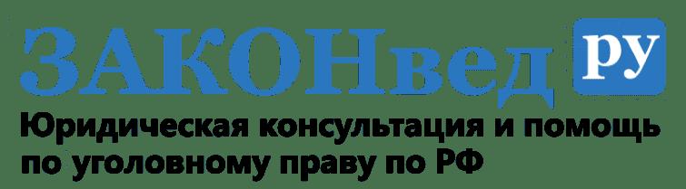 ЗАКОНвед.ру